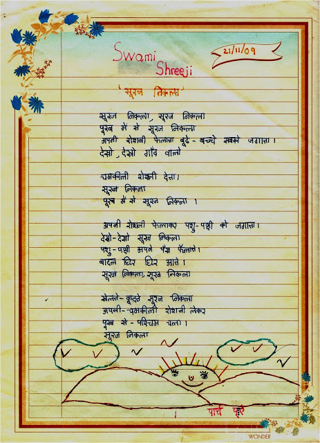 ESSAY ON NATURE LOVE IN HINDI